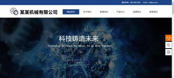 企业网站建设网页构成要[遂宁建站公司]素 建站技术